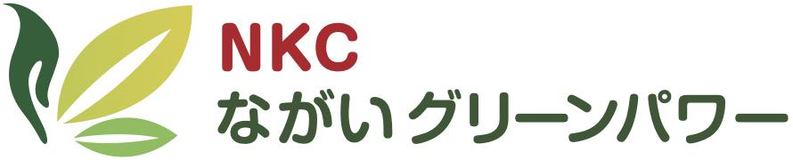 NKCながいグリーンパワー株式会社